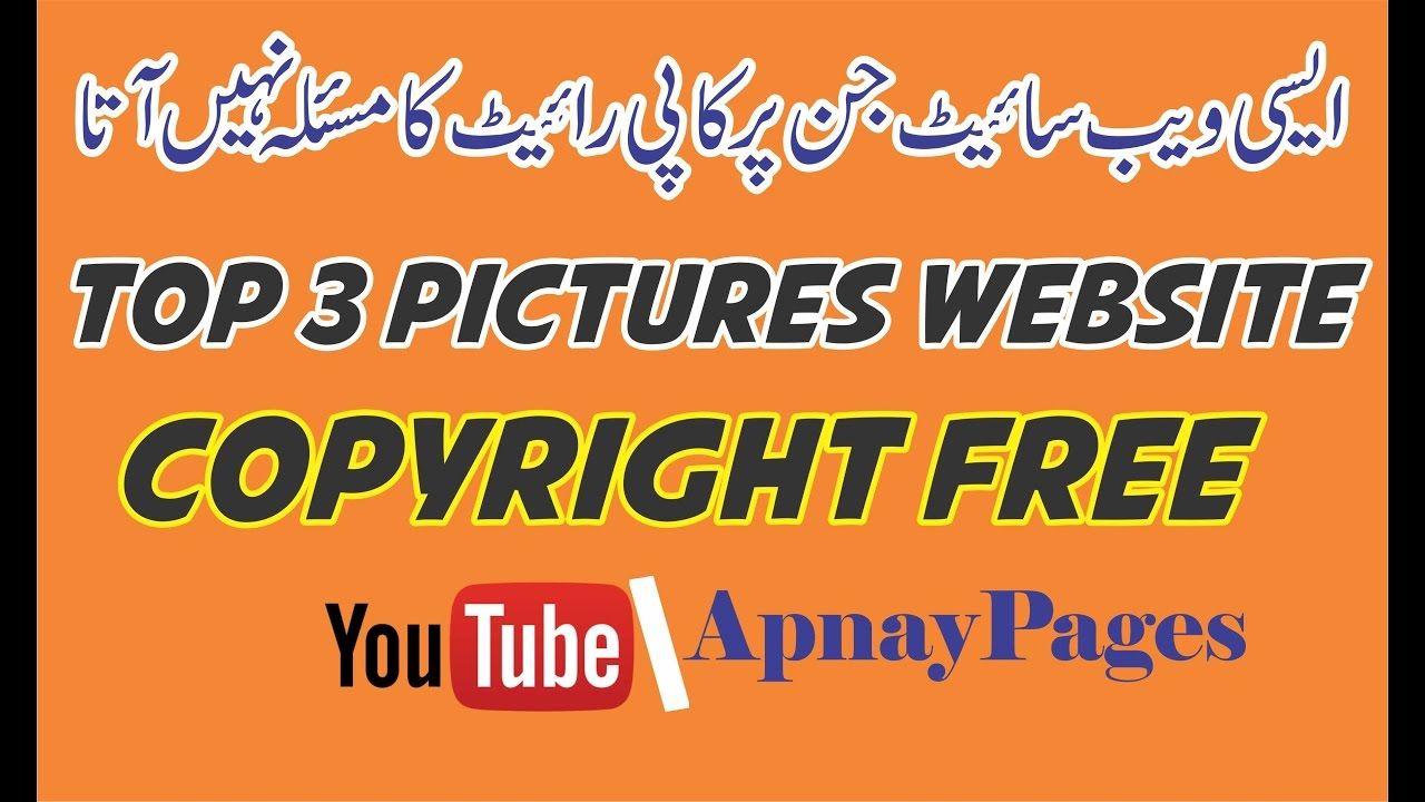Copyright Free Images Websites Without Copyright Stricks Upload For Moni Youtube Copyright Free Images Copyright Free