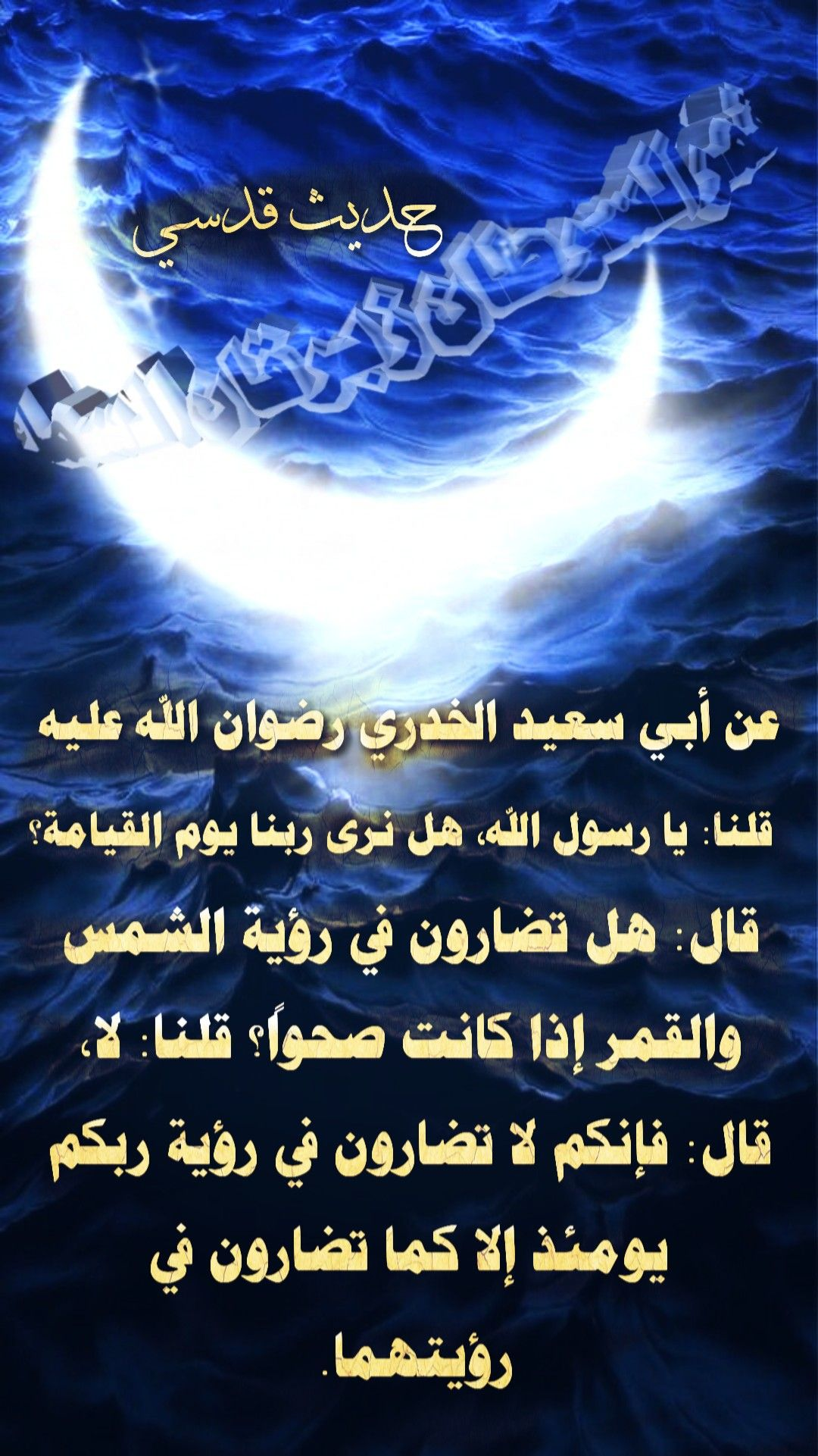 Pin By صياح الحمصي On محمد رسول الله صلى الله عليه واله Movie Posters Poster Movies