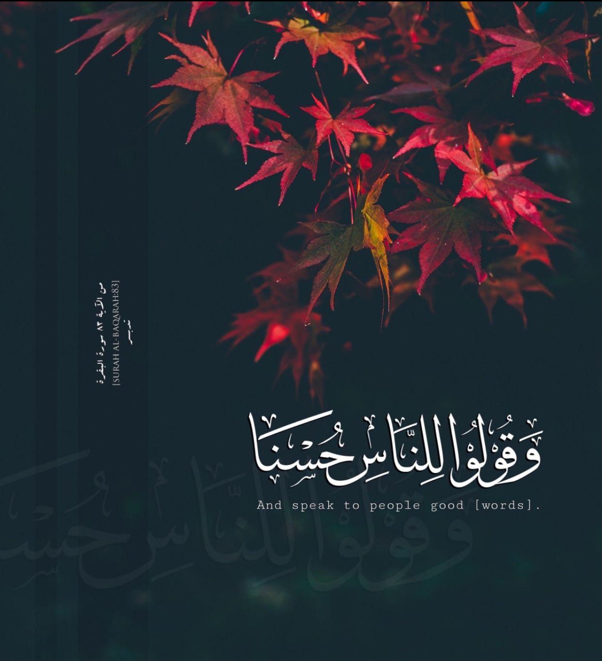 Pin By Rozita Mahmood On Quran Verses Islamic Quotes Quran Quotes Verses Quran Quotes Love Quran Quotes Inspirational