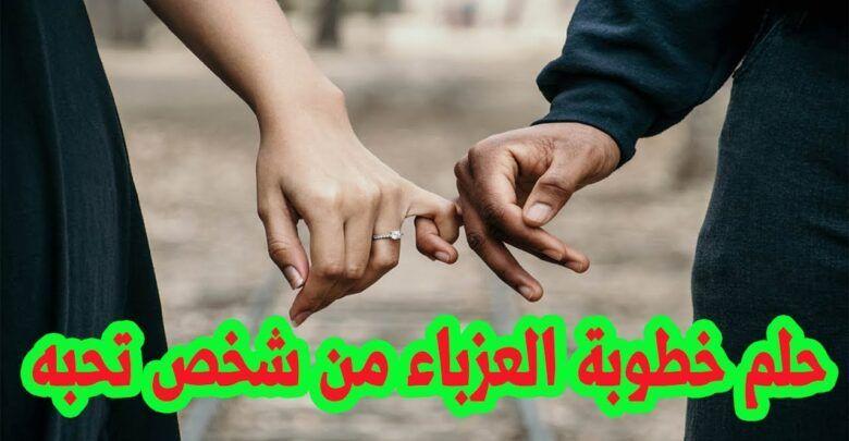 تفسير الخطوبة في الحلم للمتزوجة وللعزباء من شخص تعرفه Holding Hands Hands