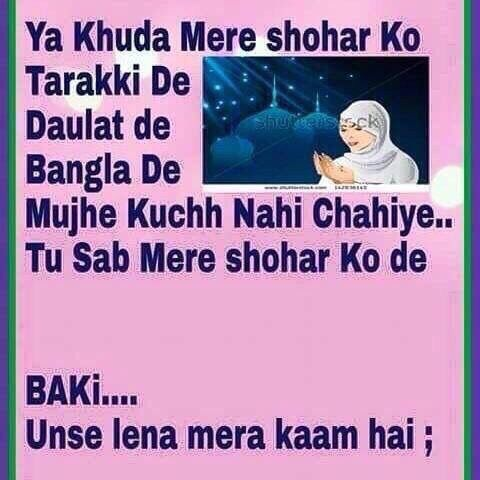 Prayers of a desi wife! #Urdu #English | Desi Humor | Pinterest ...
