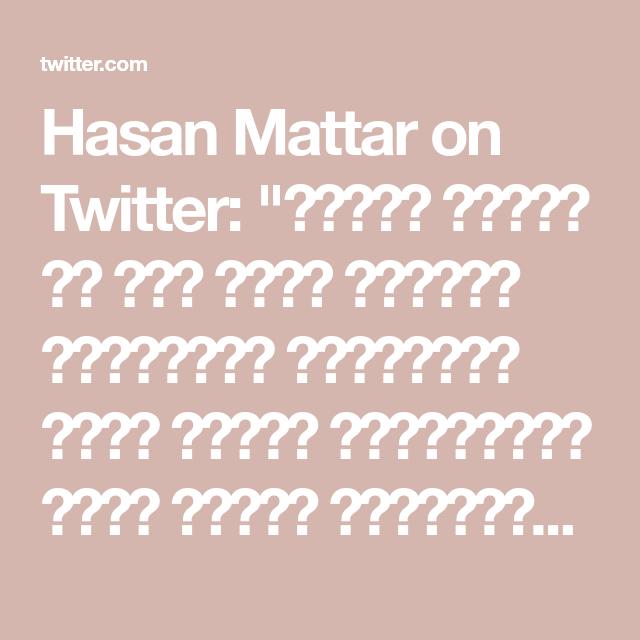 Hasan Mattar On Twitter