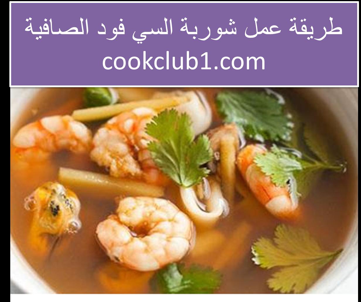 شوربة السى فود الصافية Food Meat Shrimp