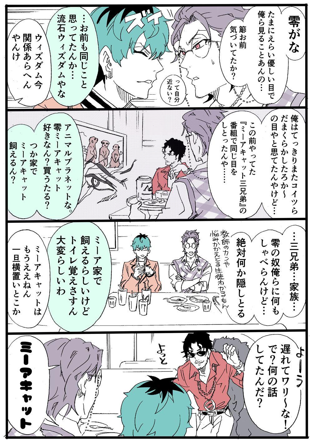 Twitter Rap Battle Comics Rei