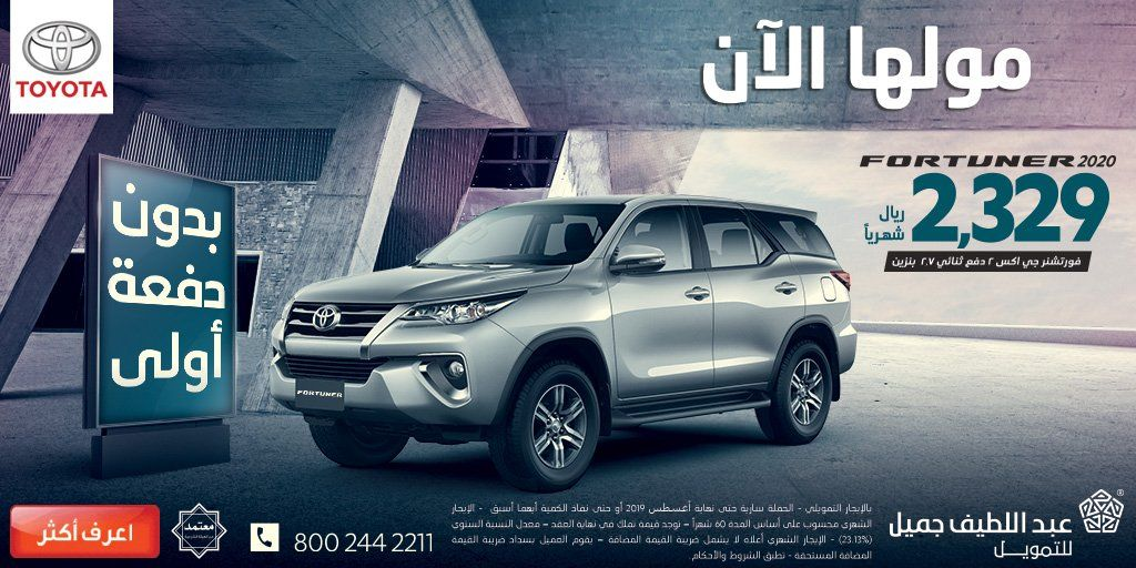 عروض السيارات عروض شركة عبد اللطيف جميل للسيارات علي سيارة فورتشنر 2020 عروض اليوم Car Toyota Suv