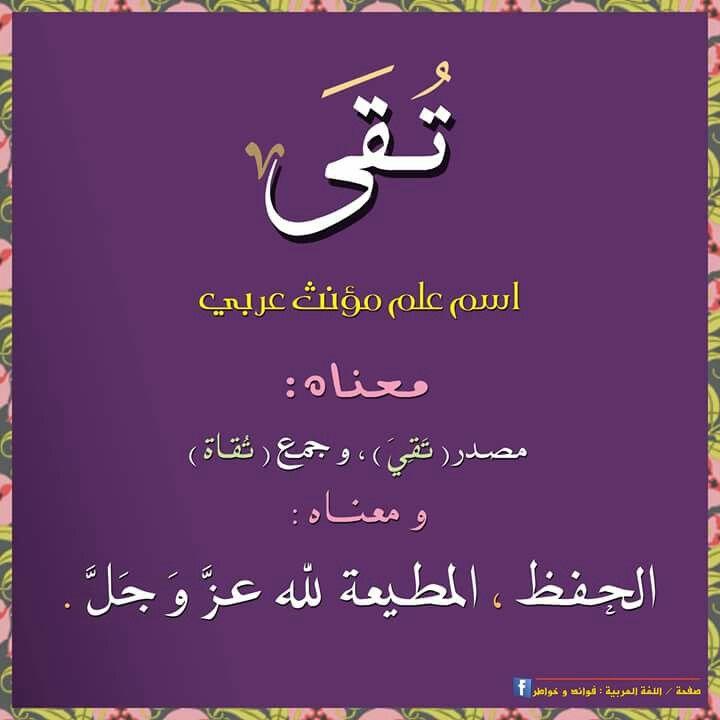 معنى اسم تقى في اللغة العربية Words Quotes Words Learning Arabic