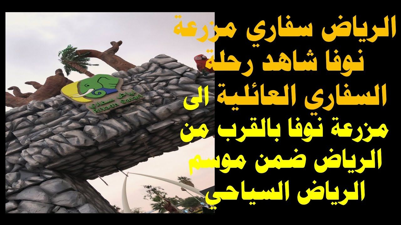 الرياض سفاري مزرعة نوفا رحلتي انا والعائلة الى سفاري الرياض ضمن موسم الرياض Movie Posters Poster Movies