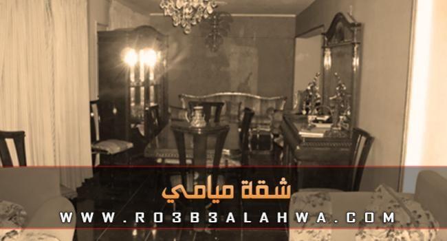 رعب ع القهوة Ro3b3alahwa شقة ميامى Decor Home Decor Furniture