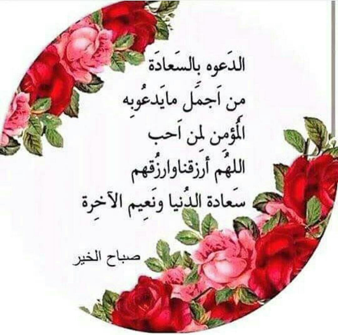 Pin by lelean on pinterest quran islamic and blessings morning glories good morning morning messages islam quran arabic words islamic allah blessings qoutes kristyandbryce Images
