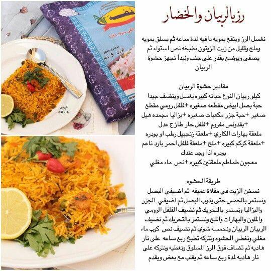 رز بالربيان Cooking Recipes Cooking Comfort Food