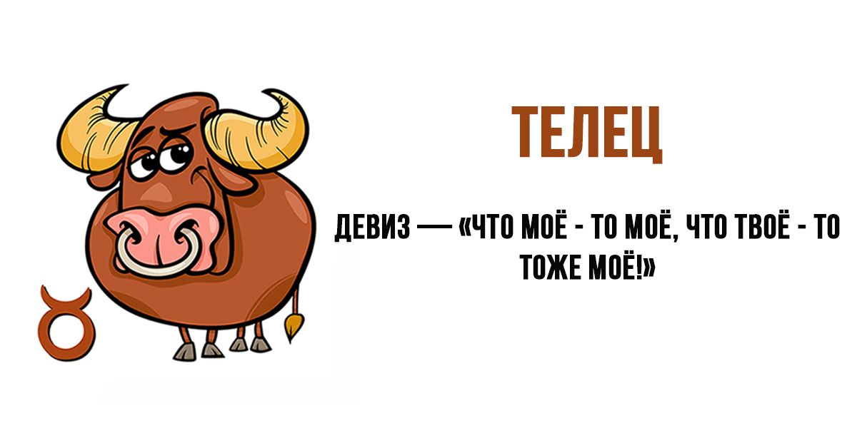 Яндекс, телец картинки прикольные