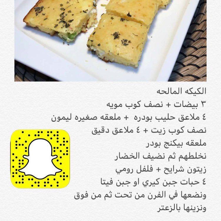 Cooking 133ss Cooking 133ss Instagram Photos And Videos الكيكة المالحه Cooking Arabic Food Food