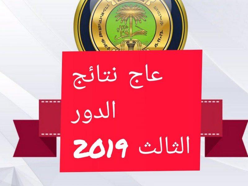 رابط نتائج السادس الاعدادي الدور الثالث في العراق 2019 موقع ناجح الصوت الاخباري Convenience Store Products