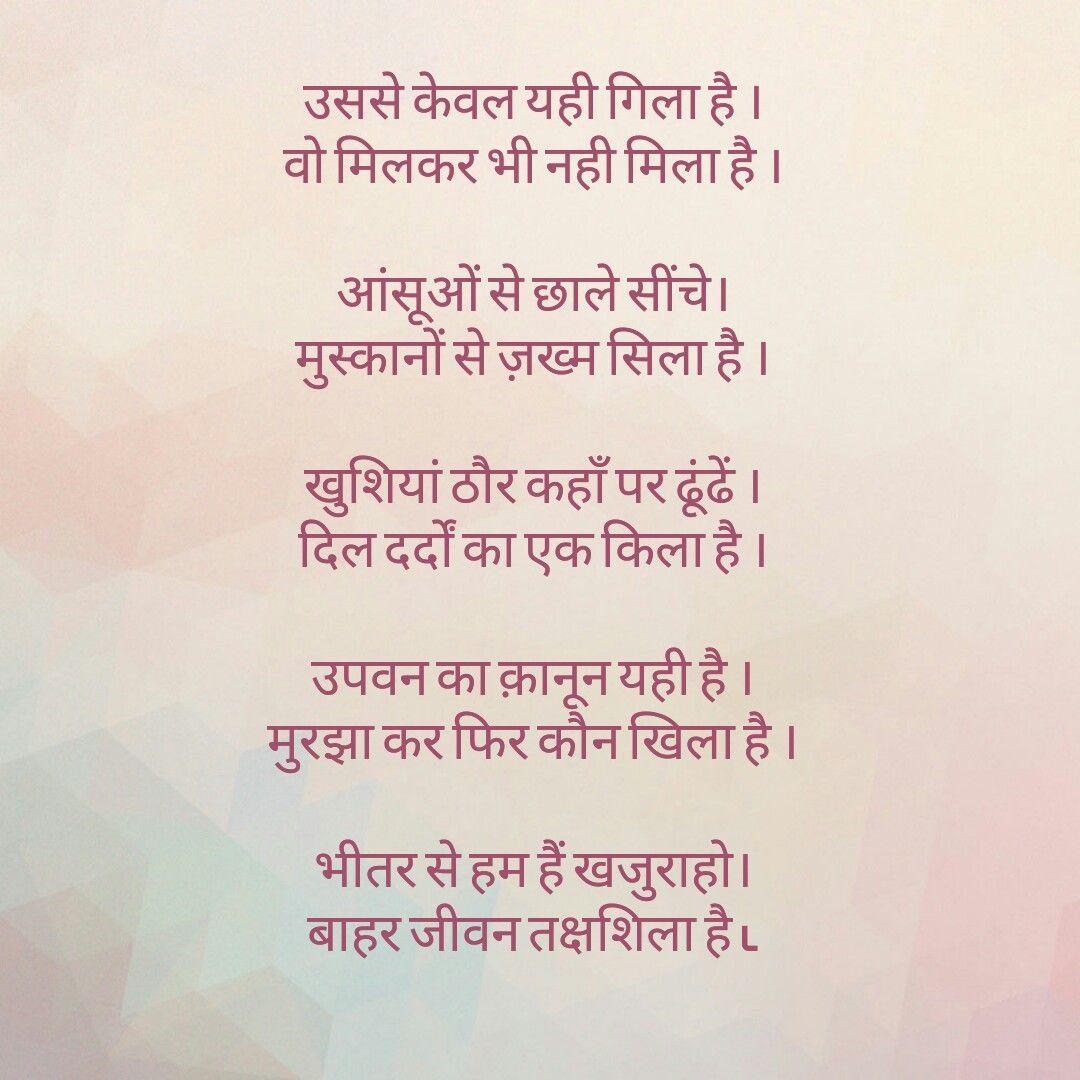 Beautiful quotes Anmol Vachan in Hindi Hindi quotes