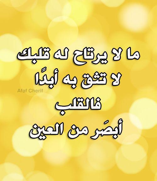 ما ﻻ يرتاح له قلبك ﻻ تثق به أبد ا فالقلب أبص ر من العين حكمة Arabic Quotes Quotes Arabic