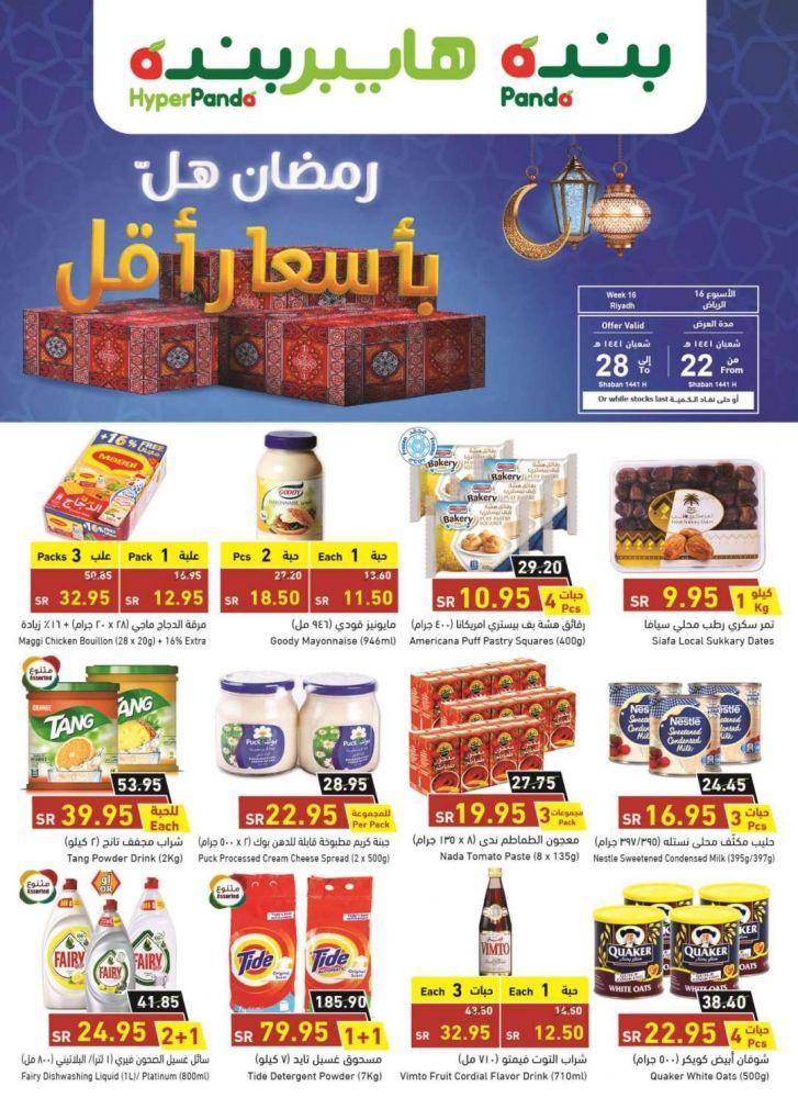 عروض رمضان عروض بنده الاسبوعية الاربعاء 15 4 2020 رمضان هل باسعار اقل عروض اليوم Snack Recipes Snacks Bakery