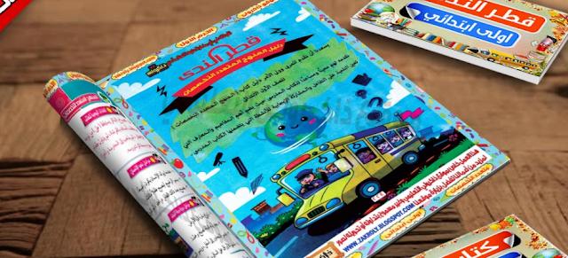 كتاب قطر الندى للصف الاول الابتدائى pdf