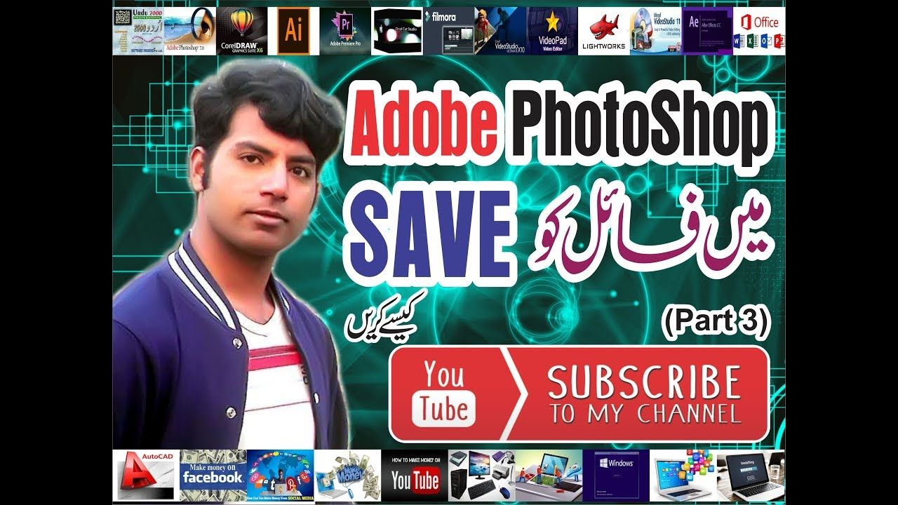 how to Save New File in Adobe 7 0 Urdu & Hindi