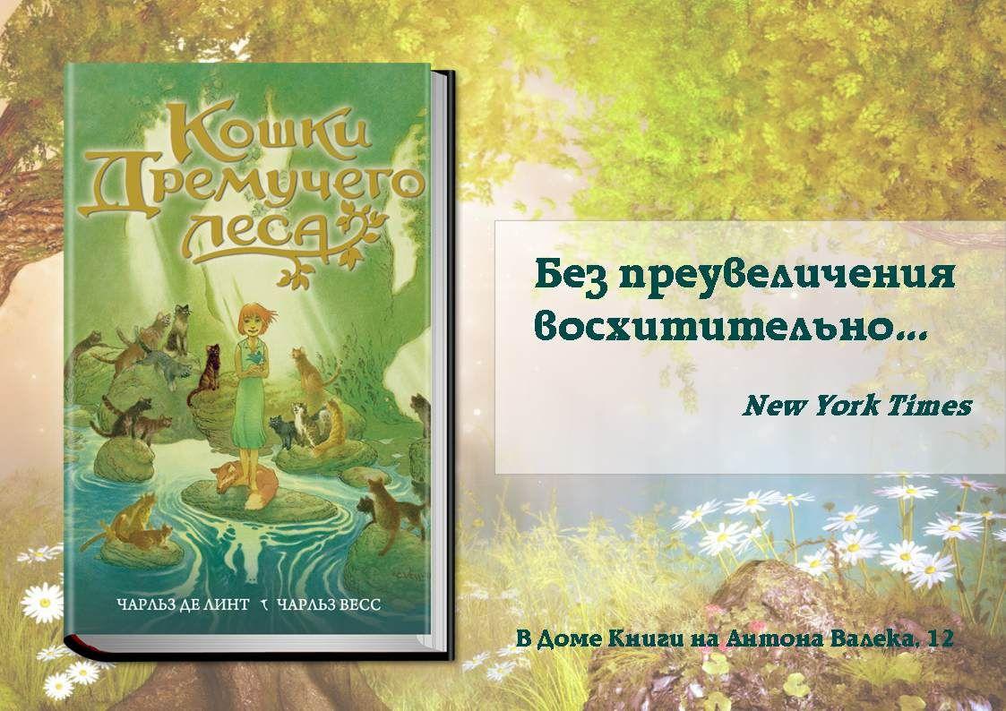 Картинки по запросу чарльз де линт кошки дремучего леса