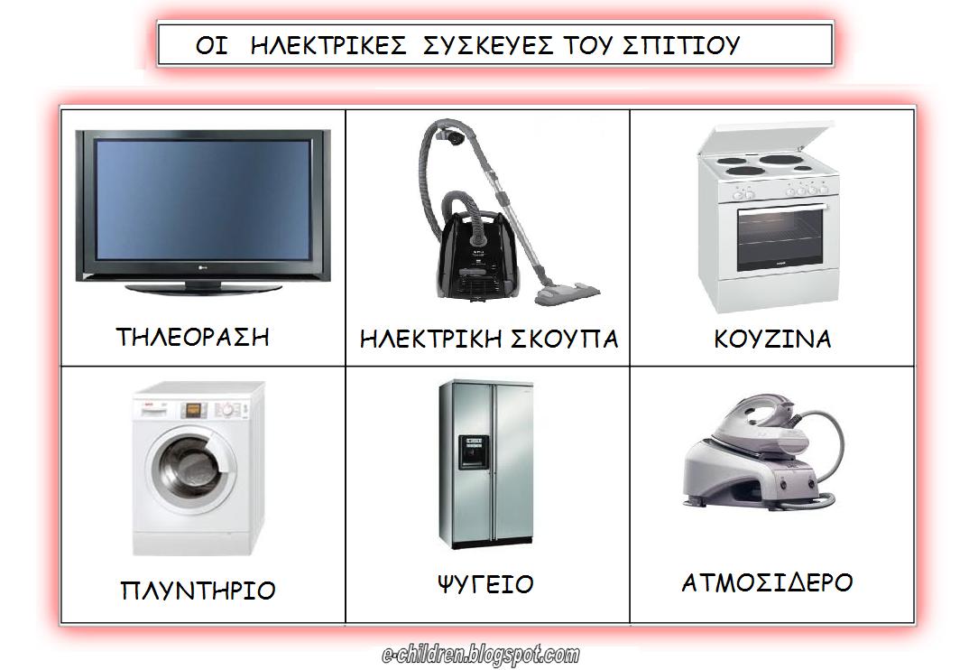 háztartási készülékek
