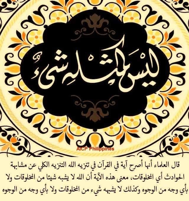 ليس كمثله شيء All About Islam Islam Quran Islam