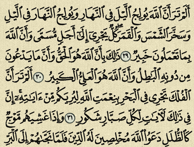 شرح وتفسير سورة لقمان Surah Luqman من الآية 29 إلى الآية 34 Math Arabic Calligraphy Math Equations