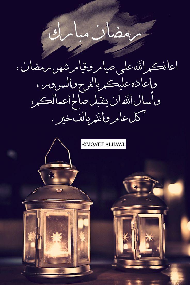 Ramadan kareem رمضانيات pinterest spiritualité la