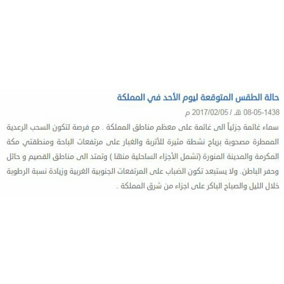 شبكة أجواء أرصاد السعودية Instagram Posts Instagram Ios Messenger