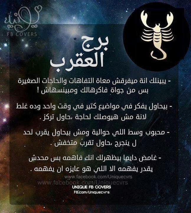 برج العقرب م صح جداااااااااااا Arabic Love Quotes Quotes Book Wallpaper