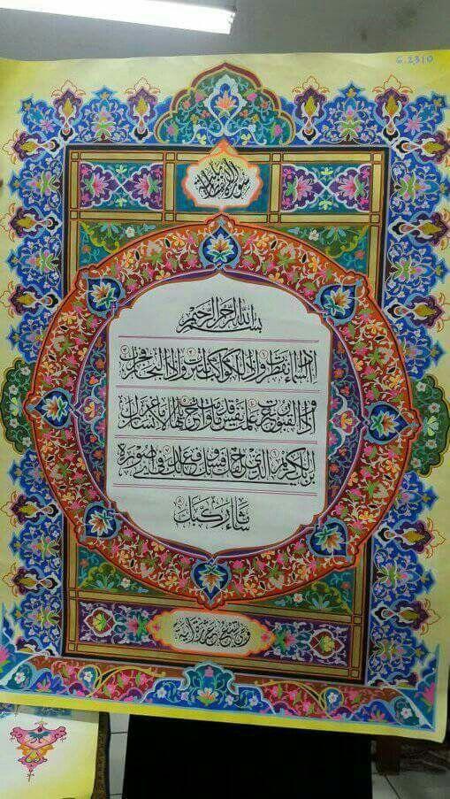 Pin oleh Mochamad Navik di Kaligrafi mushaf Kaligrafi