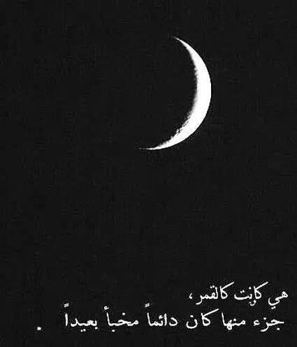 كانت كالقمر Islamic Quotes Arabic Quotes Quotes