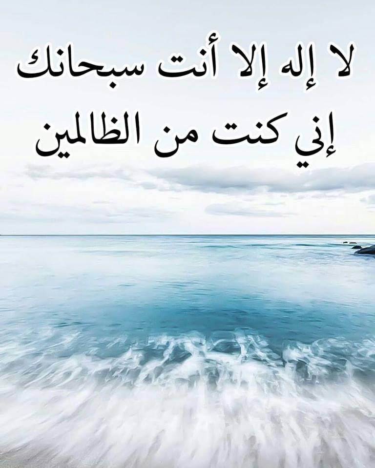 لا إله إلا أنت سبحانك إني كنت من الظالمين Doa Islam Allah Islam Islamic Quotes