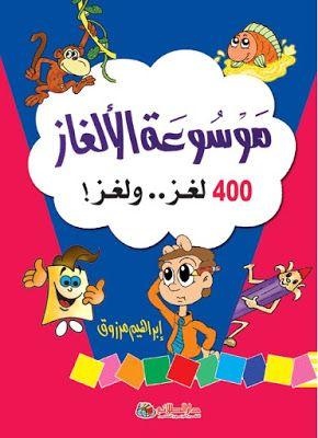 موسوعة الألغاز 400 لغز ولغز إبراهيم مرزوق Pdf تحميل كتب Pdf Books Reading Free Pdf Books Books Free Download Pdf