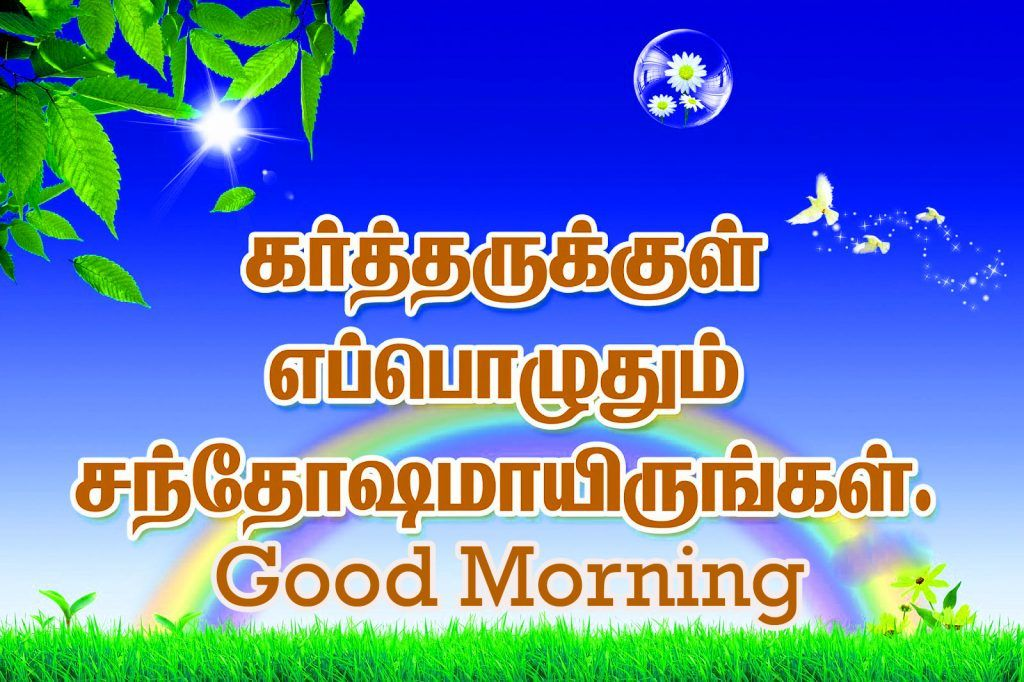 Tamil Good Morning Images 145 Good Morning Tamil Kavithai Wallpaper Photos Pictures Pics Download Good Morning Images Morning Images Good Morning Photos
