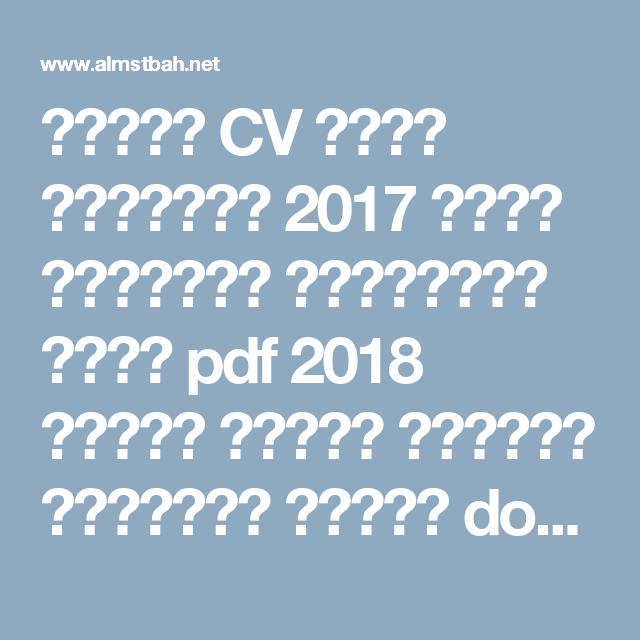 نموذج Cv عربى إنجليزى 2017 جاهز للتعبئة وللتعديل فارغ Pdf 2018 تحميل نماذج السيرة الذاتية بصيغة Doc وورد Word Youtube Helpful Hints Creating A Blog