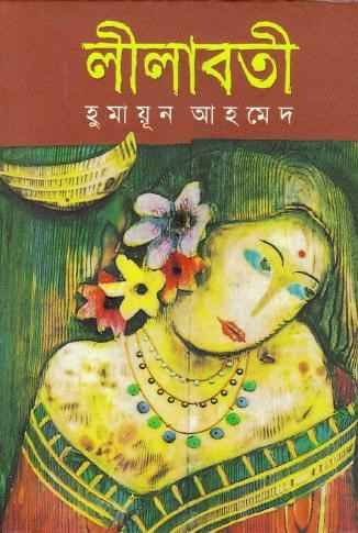 bangla ebook books free  humayun ahmed's new books