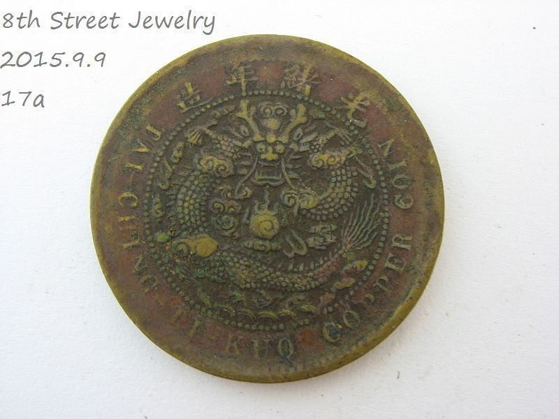 Red Toned TAI-CHING - TI KUO Copper Coin Chinese CHINA DRAGON Coin #17