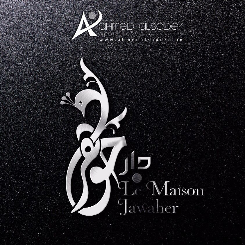 تصميم شعار دار جواهر جدة السعودية للتواصل وطلبات التصميم واتس اب 00971555724663 موقع Www Ahmedalsad Arabic Art Art Calligraphy