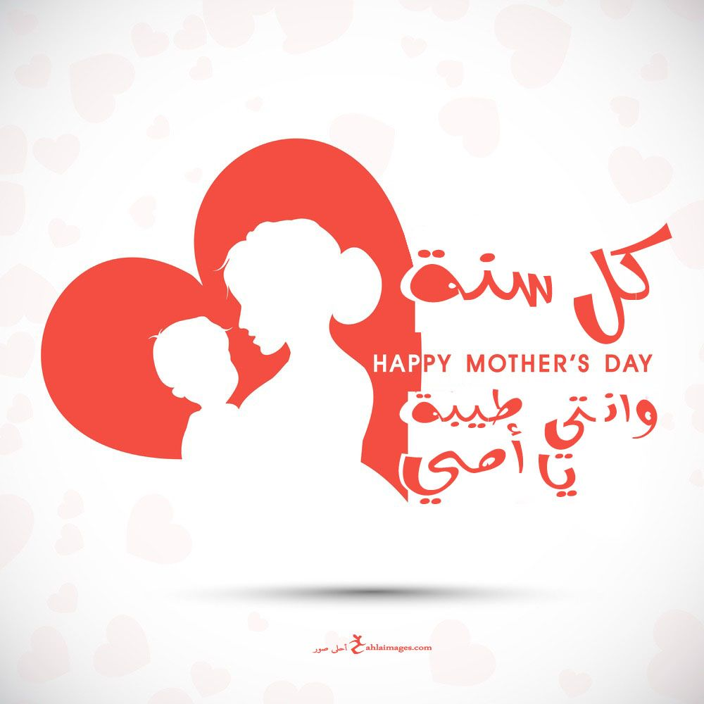 صور عيد الام 2021 صور وعبارات عن عيد الأم Happy Mother S Day Happy Mothers Day Mothers Day Images Mother S Day Colors