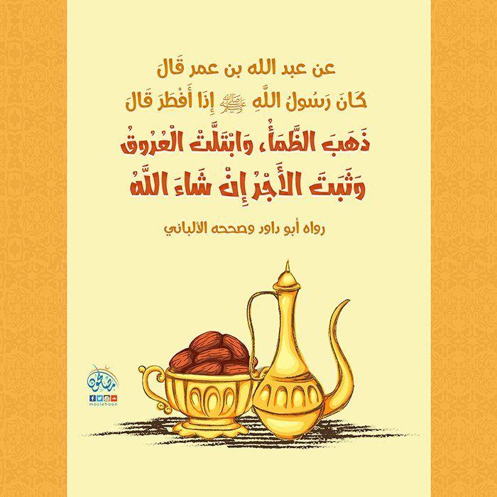 Islamhouse Com عربي On Twitter Ramadan Spiele