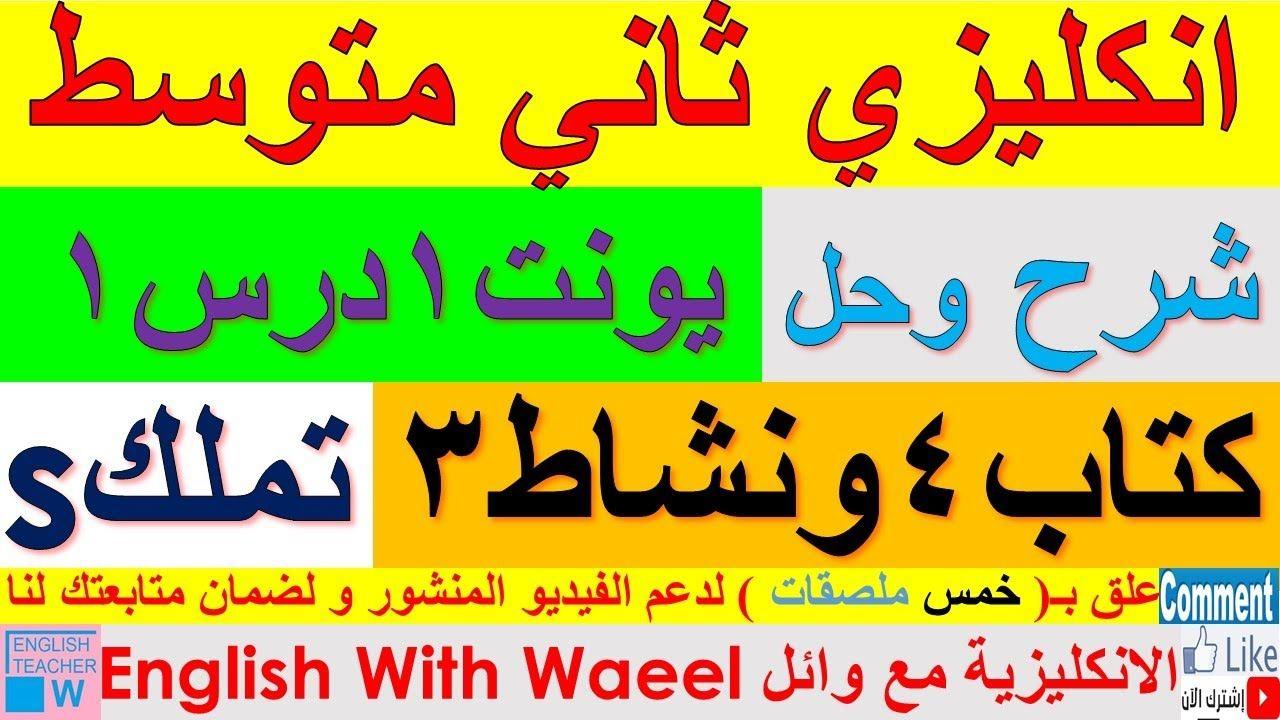 شرح يونت 1 درس 1 وحل تمارين صفحة كتاب ملون 4 ونشاط كراسة 3 انكليزي ثاني Teacher Calligraphy Arabic Calligraphy