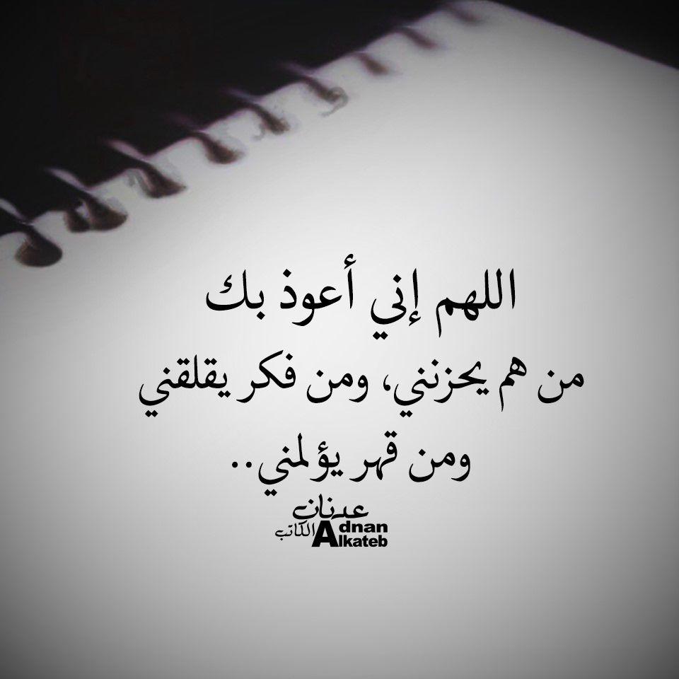 اللهم إني أعوذ بك من قهر يؤلمني ومن هم يحزنني ومن فكر يقلقني Arabic Calligraphy Calligraphy