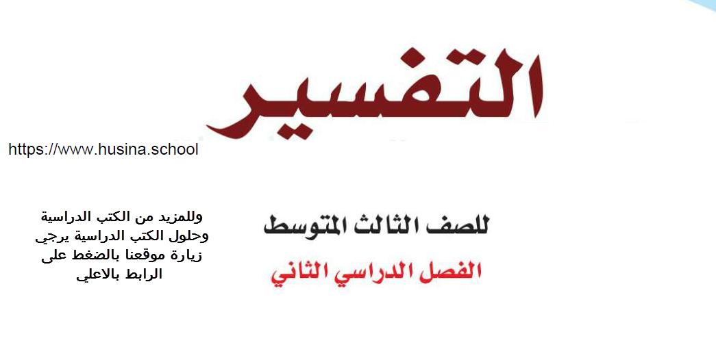 حل كتاب التفسير ثالث متوسط ف2 جميع الاجابات والاسئلة بشكل كامل Arabic Calligraphy Calligraphy