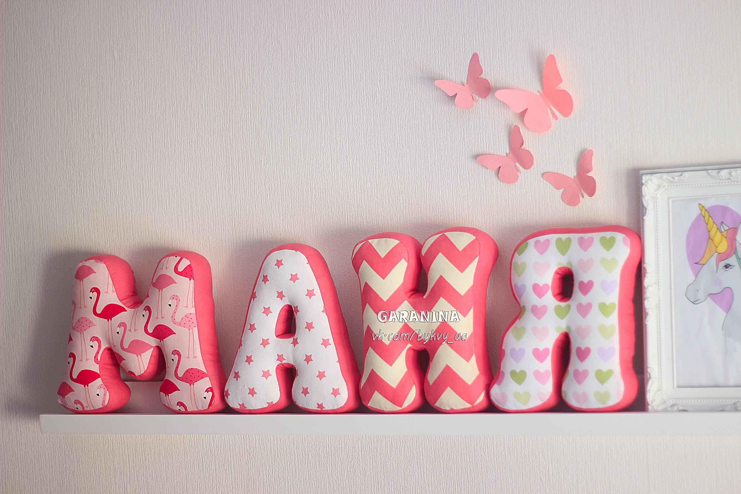 Буквы для детей мягкие своими руками фото 272