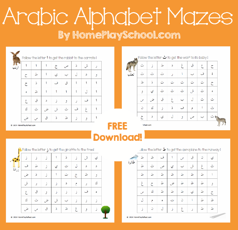 arabic alphabet mazes to a free printable from free arabic. Black Bedroom Furniture Sets. Home Design Ideas