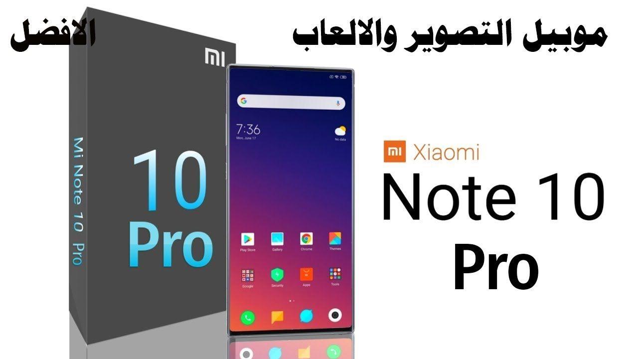 Mi Note 10 Pro موبيل التصوير والالعاب رقم 1 Https Youtu Be Aqwjbjayw6s Gaming Logos Electronics Logos