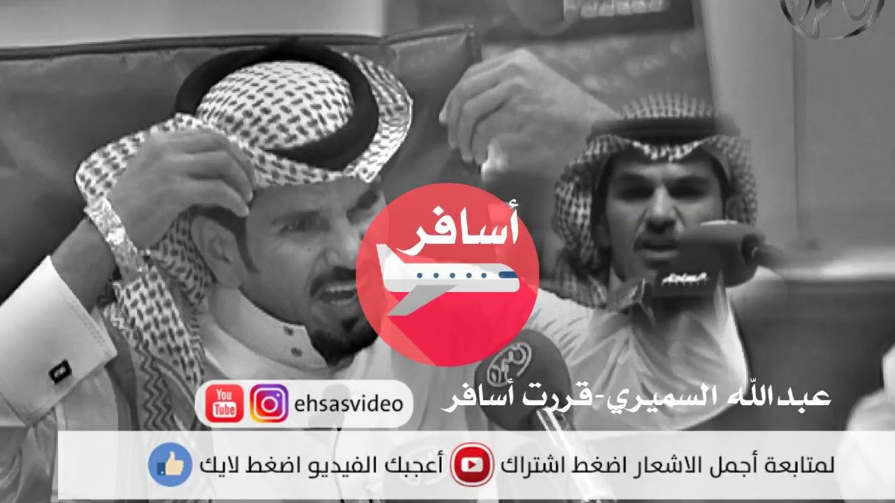 عبدالله السميري قررت أسافر Tube Attributes