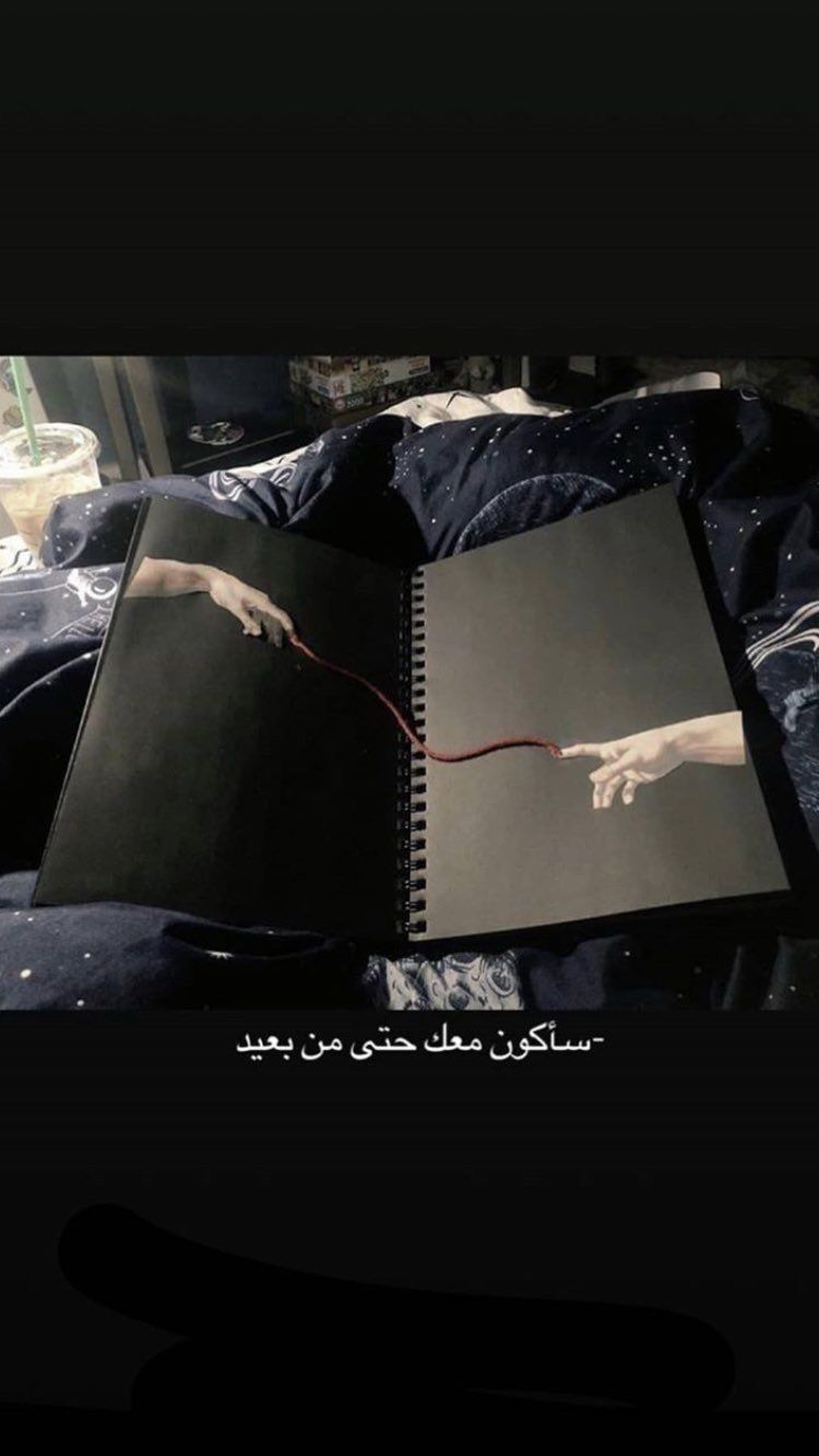 افتار صور صوره هيدر تمبلر خلفيه خلفيات Beautiful Arabic Words Funny Arabic Quotes Arabic Love Quotes