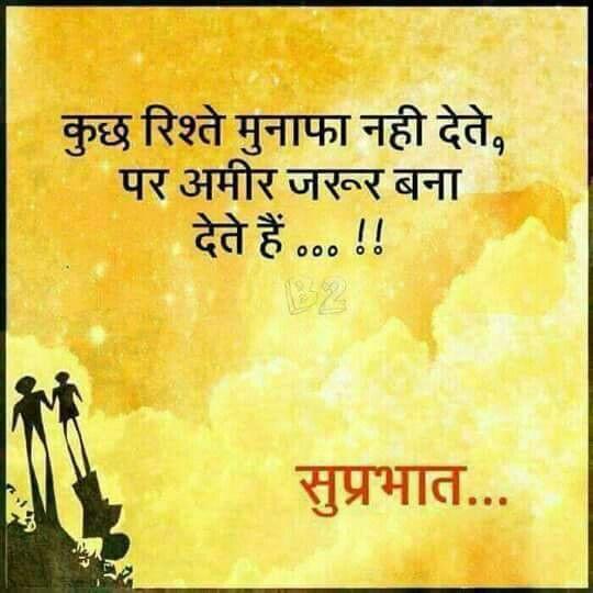Good Morning Spiritual Quotes Unique Pinmehar Mudgil On Good Day  Pinterest