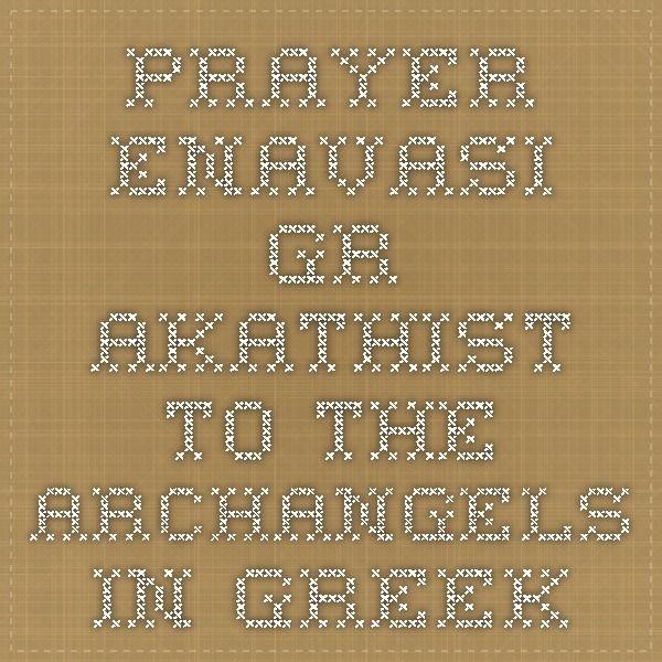 prayer.enavasi.gr  Akathist to the Archangels - in Greek